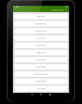 تعليم السياقة - خاص بالمغرب ảnh chụp màn hình 19