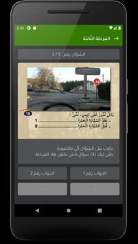 تعليم السياقة - خاص بالمغرب スクリーンショット 2