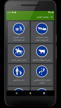 تعليم السياقة - خاص بالمغرب スクリーンショット 5