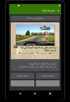 تعليم السياقة - خاص بالمغرب スクリーンショット 10
