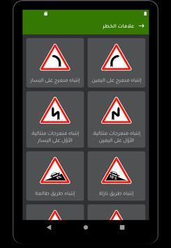 تعليم السياقة - خاص بالمغرب ảnh chụp màn hình 12