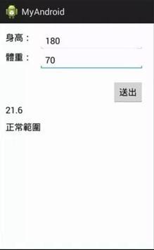 BMI簡單計算 screenshot 1