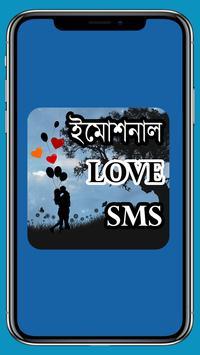 ইমোশনাল প্রেমের এস এম এস poster