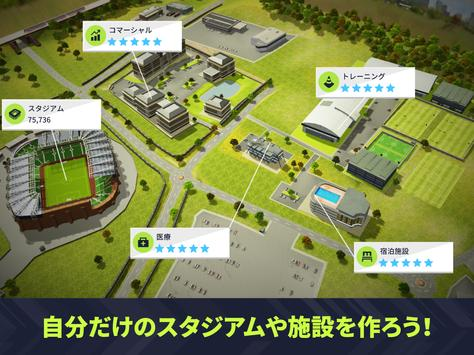 Dream League Soccer 2021 スクリーンショット 12