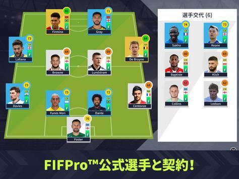 Dream League Soccer 2021 スクリーンショット 10