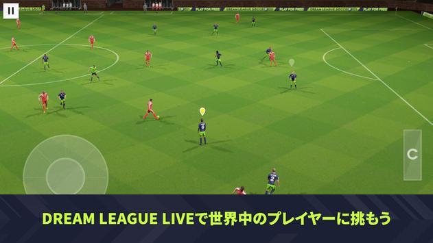 Dream League Soccer 2021 スクリーンショット 21