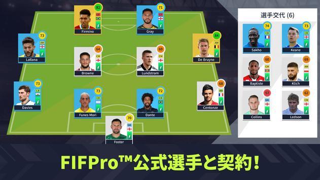 Dream League Soccer 2021 スクリーンショット 18