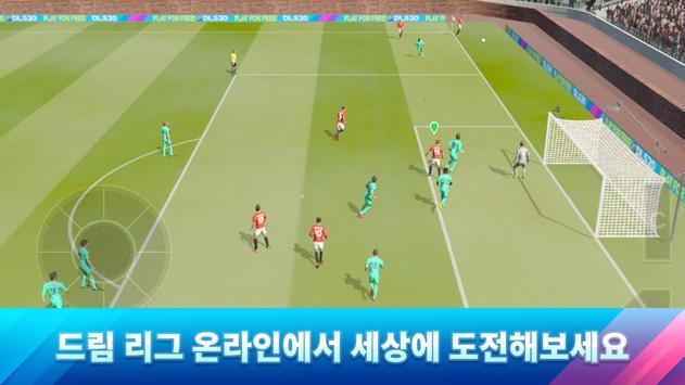 Dream League Soccer 2020 스크린샷 4