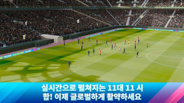 Dream League Soccer 2020 스크린샷 5