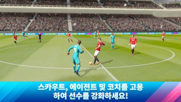 Dream League Soccer 2020 스크린샷 6