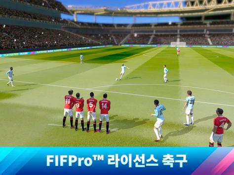 Dream League Soccer 2020 스크린샷 14
