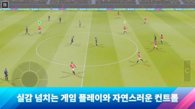 Dream League Soccer 2020 스크린샷 1