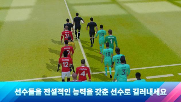 Dream League Soccer 2020 스크린샷 2