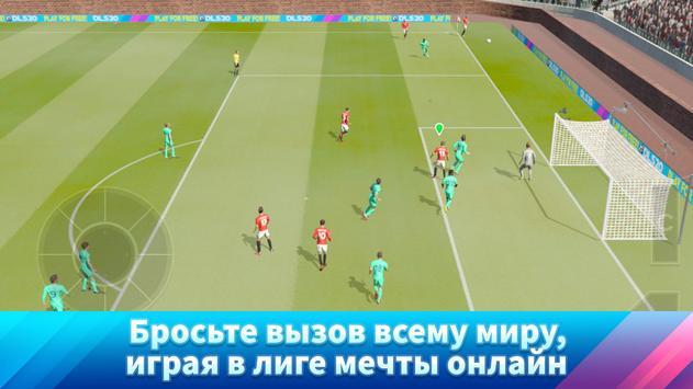 Dream League Soccer 2020 скриншот 4