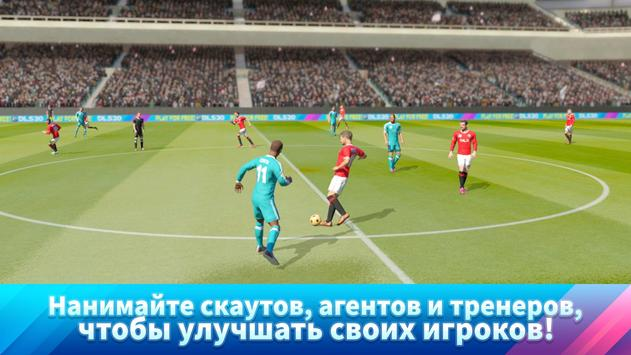 Dream League Soccer 2020 скриншот 6