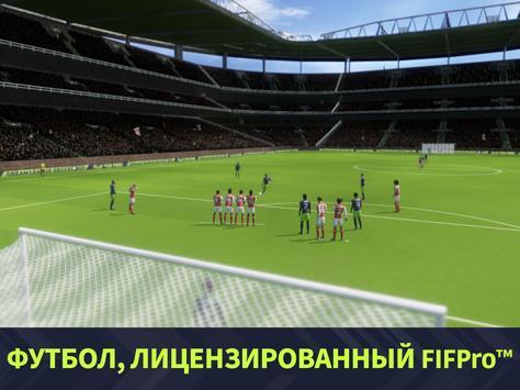 Dream League Soccer 2021 скриншот 8
