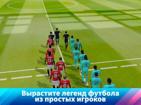 Dream League Soccer 2020 скриншот 9