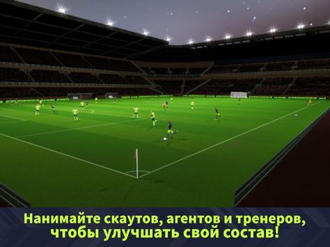 Dream League Soccer 2021 скриншот 15