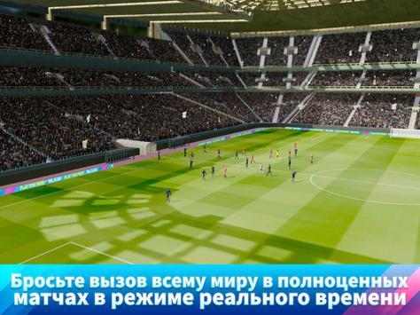 Dream League Soccer 2020 скриншот 12