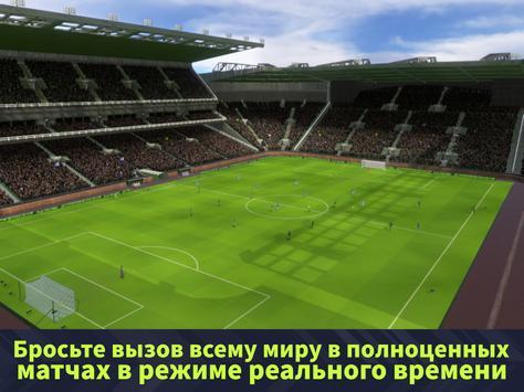 Dream League Soccer 2021 скриншот 14