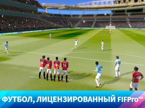 Dream League Soccer 2020 скриншот 14