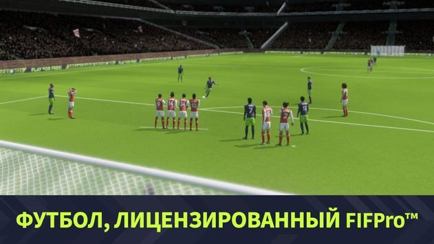 Dream League Soccer 2021 скриншот 16