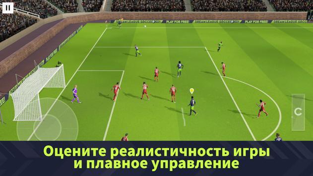 Dream League Soccer 2021 скриншот 17