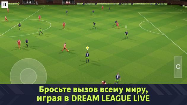 Dream League Soccer 2021 скриншот 21