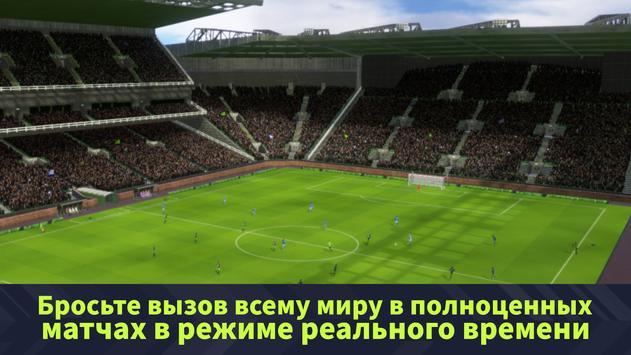Dream League Soccer 2021 скриншот 22