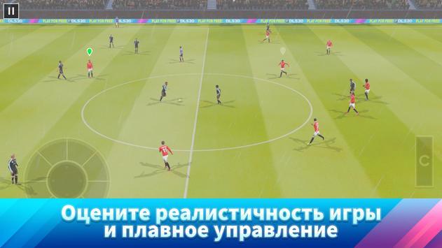 Dream League Soccer 2020 скриншот 1