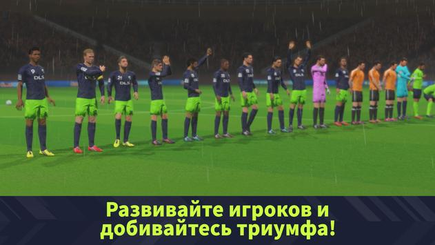 Dream League Soccer 2021 скриншот 3