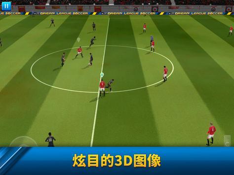 Dream League 截图 6