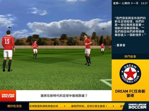 Dream League 截图 7