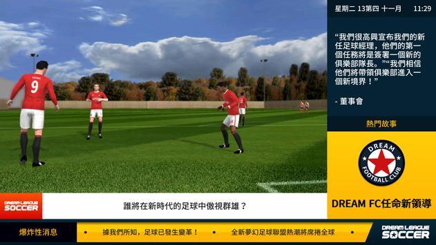 Dream League 截图 2