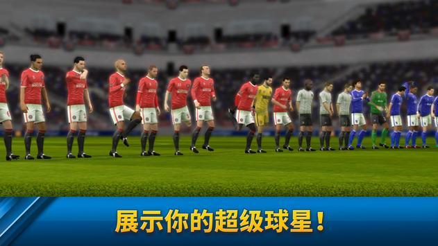 Dream League 截图 3