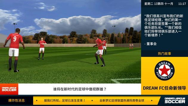 Dream League 截圖 2