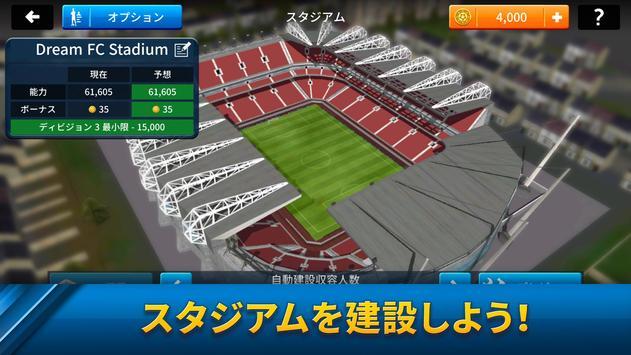 Dream League スクリーンショット 4