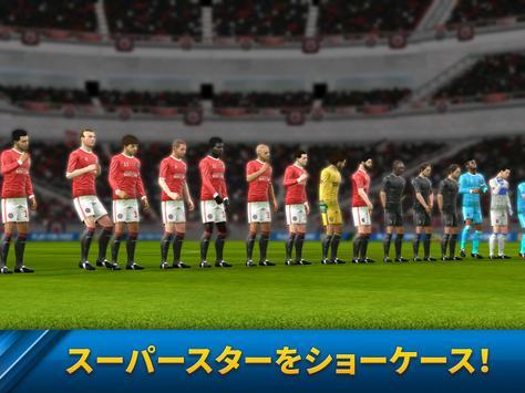 Dream League スクリーンショット 8