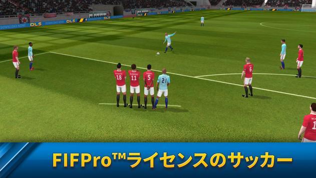 Dream League スクリーンショット 10