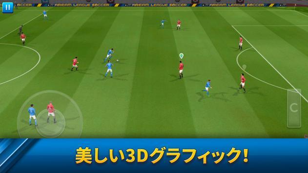 Dream League スクリーンショット 11