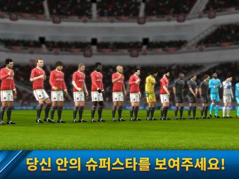 Dream League 스크린샷 8