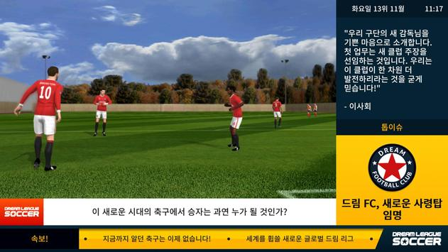 Dream League 스크린샷 1