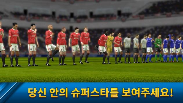 Dream League 스크린샷 2