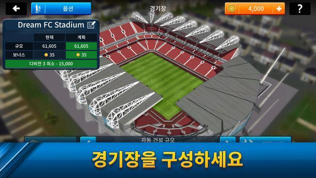 Dream League 스크린샷 3