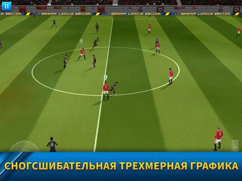 Dream League скриншот 6