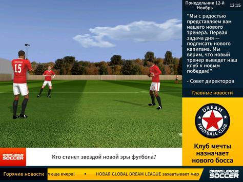 Dream League скриншот 7