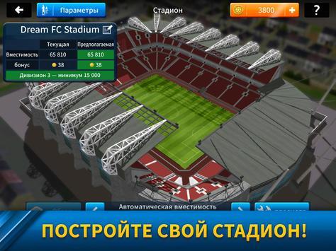 Dream League скриншот 9