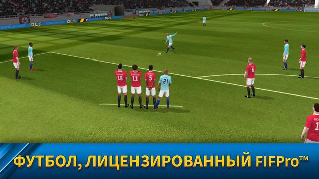 Dream League постер