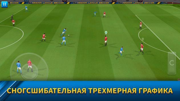 Dream League скриншот 11