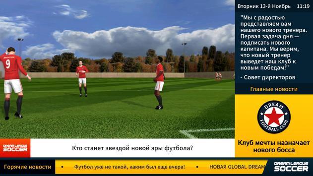 Dream League скриншот 12